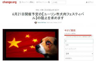 署名サイト「change.org」のサイトでの反対運動