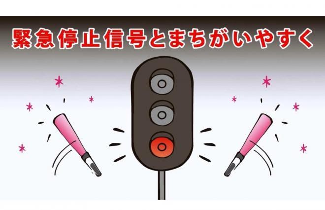 駅の電光掲示板に表示されている画像(2)