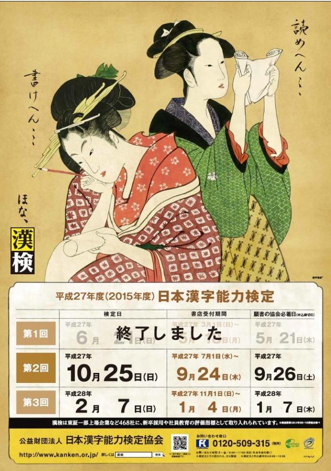 「読めへん…書けへん…ほな、漢検」のポスター