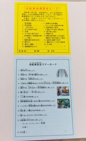 「指導警告カード」は黄色(上)、14歳未満に渡す「安全マナーカード」は青色