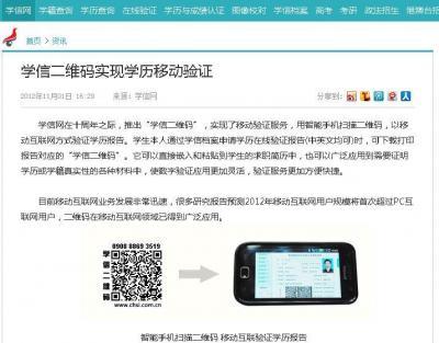 中国当局公式の「学歴検索ウェブサイト」の「学信網」