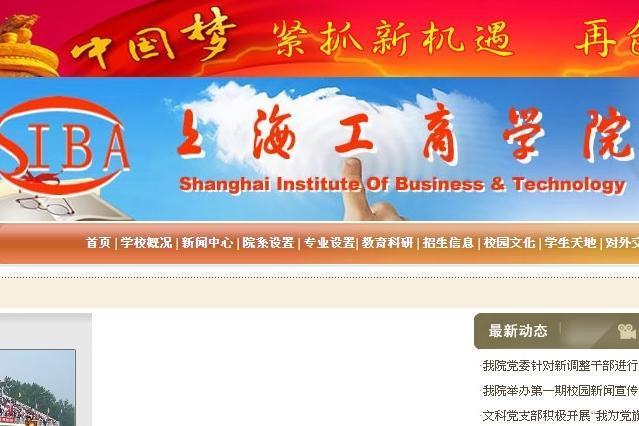 幽霊大学と指摘されている「上海工商学院」のサイト