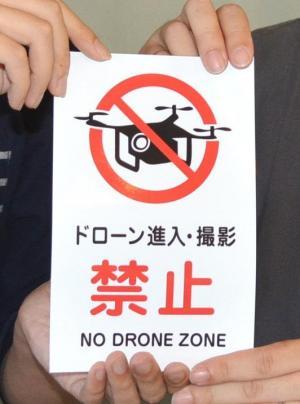 各地で進むドローン規制。大分市で使われている進入・撮影禁止のステッカー