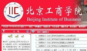 幽霊大学と指摘されている「北京工商学院」のサイト