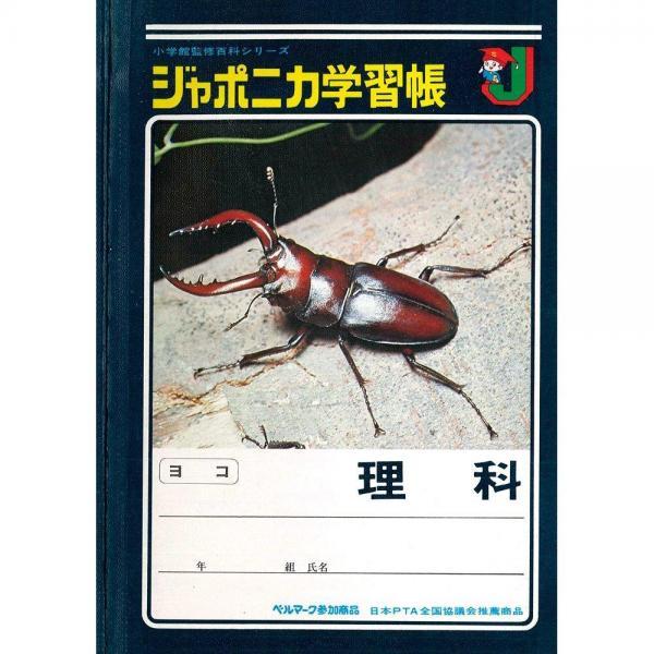 【1970年代1位】ジャポニカ学習帳 1977年頃発売 理科 横
