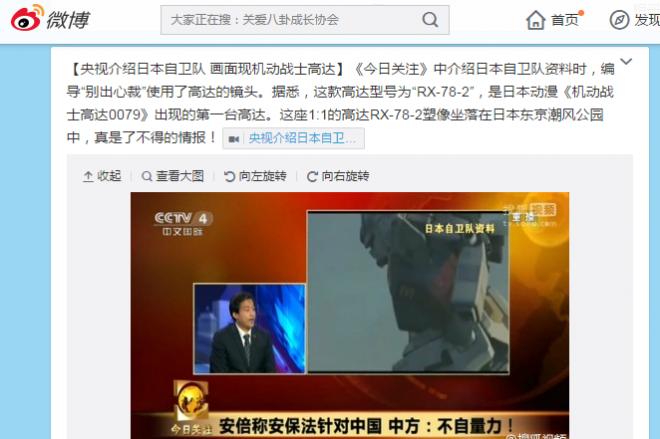 中国中央テレビ局(CCTV)に一瞬、映ったガンダム。ネット上では画面をキャプチャーをした画像が瞬時に出回った