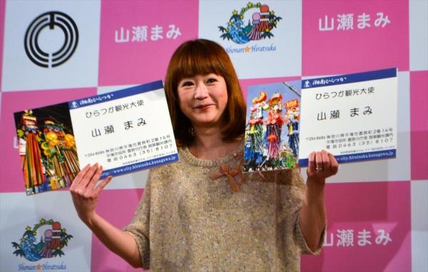 山瀬まみさん=2012年3月