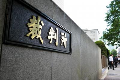 「裁判所」と書かれた東京地裁の入り口、東京都千代田区。写真と本文とは関係ありません
