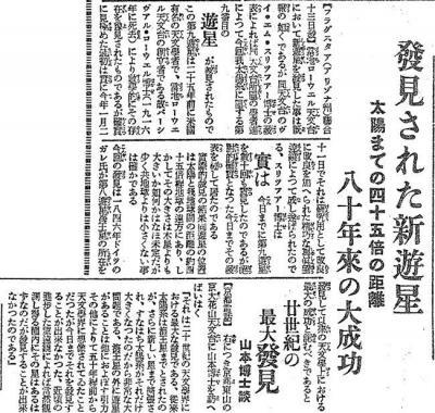 「発見された新遊星」とローウェル天文台の快挙を伝える朝日新聞(1930年3月15日付朝刊)