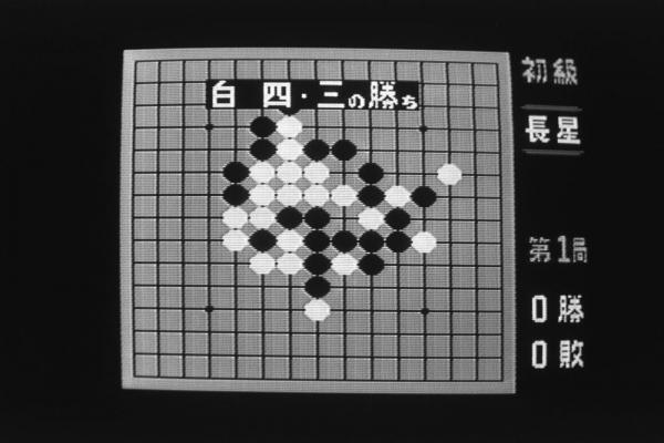 1985年2月、ファミコンのゲームソフト「五目並べ」の画面