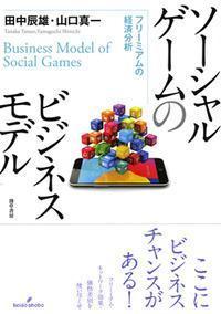 慶応大学の田中辰雄准教授が共著で出版した「ソーシャルゲームのビジネスモデル」(勁草書房)