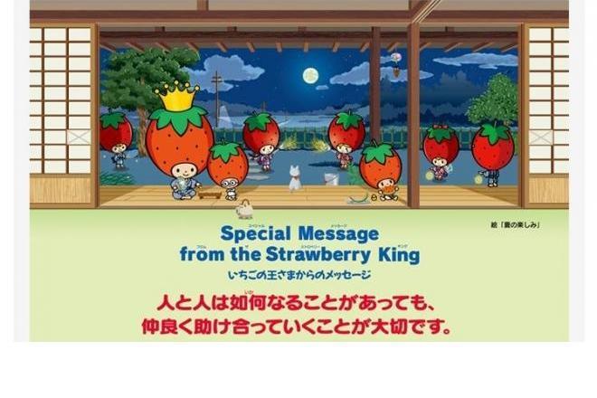 「いちご新聞」に載った「いちごの王さま」からのメッセージ「人と人は如何なることがあっても、仲良く助け合っていくことが大切です」
