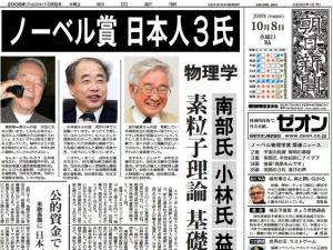 「日本人3氏」と伝える紙面(2008年10月8日)
