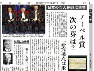 「日本の4人」と伝える紙面(2008年12月11日)