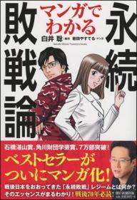 白井聡・原作/岩田やすてる・マンガ「マンガでわかる永続敗戦論」