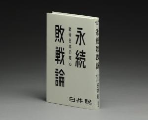 白井聡さんの「永続敗戦論」(太田出版)
