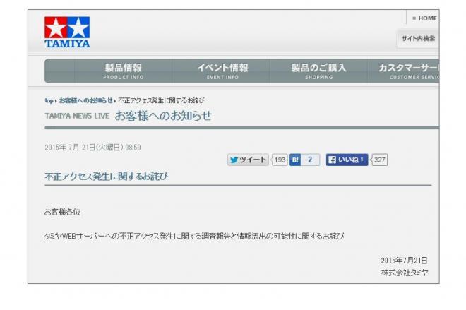 タミヤのサイトにアップされた「不正アクセス発生に関するお詫び」