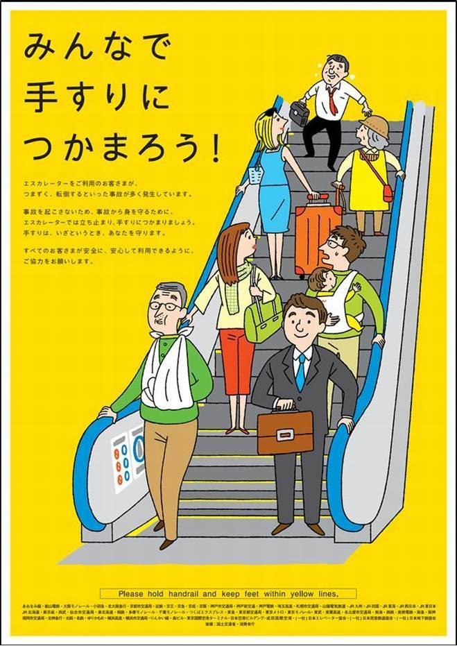 エスカレーター「みんなで手すりにつかまろう」キャンペーンのポスター