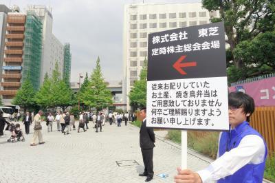 東芝の株主総会に向かう株主ら=東京都墨田区=2015年6月25日