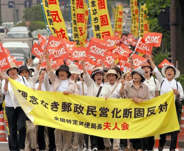 【2005年6月14日】民営化反対を訴えデモ行進する郵便局長夫人会のメンバー=東京・霞が関で