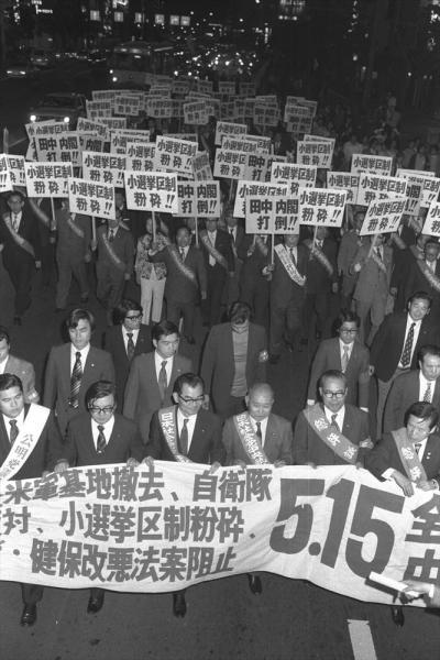 【1973年5月15日】田中角栄内閣が進めている衆議院議員選挙に小選挙区比例代表制併立制を導入する選挙制度改革に反対する「5・15全国統一行動」が、社会、共産、公明3党や総評などの主催で、全国一斉に行われた。東京では午後6時すぎ、明治公園に12万人(主催者発表)が集まって「中央集会」が開かれ、このあと国会議員団を先頭に国会に向けてデモ行進した