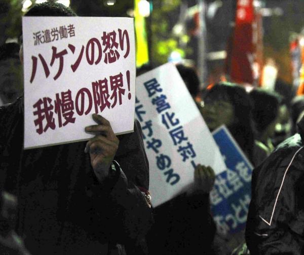 【2008年12月4日】雇用削減が相次ぐ中、派遣法の改正を求めて、東京・日比谷音楽堂で集会が開かれた。解雇された労働者や派遣労働者らが窮状を訴え、集会後は国会へ向けてデモ行進をした