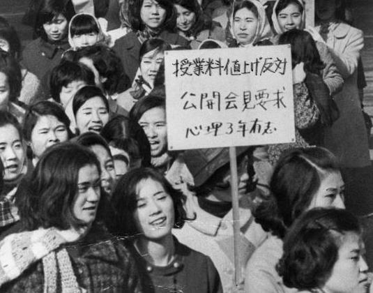 【1968年1月27日】授業料の1万円値上げに反対して開学以来初めての学外デモをした東京女子大学学友会