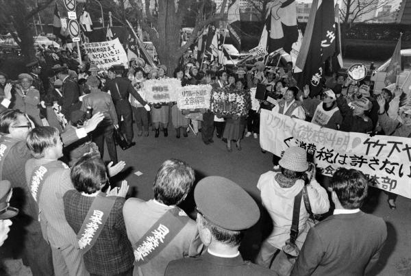 【1988年12月21日】消費税導入を柱とする税制改革6法案が参院税制問題等調査特別委員会で採決される見通しとなり、国会前で出迎えた野党議員らと消費税反対の気勢をあげるデモ隊
