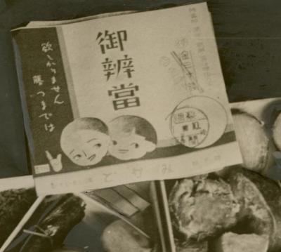 サツマイモの駅弁。表紙には「欲しがりません勝つまでは」の文句がある=1943年11月