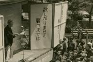 市民に貯蓄奨励を進める「移動講演隊」。トラックのステージから、紙芝居や落語などをまじえて貯蓄報国を説く=1943年4月20日