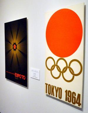 亀倉雄策さんが手がけた1964年東京五輪のポスター(右)