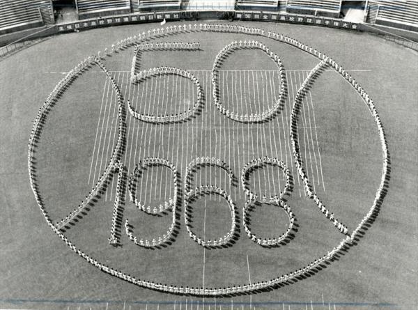 第50回全国高校野球選手権大会 参加選手が描いた第50回大会記念の人文字=1968年8月8日