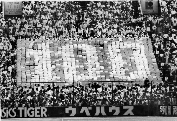 夏の選手権大会での大阪勢の100勝達成を祝うPL学園の人文字=1985年8月21日