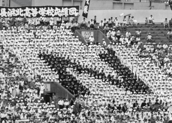第45回全国高校野球選手権大会 第3日 1回戦 第3試合 能代-長浜北 スタンドで「N」の人文字を描く、長浜北の応援団=1963年8月12日