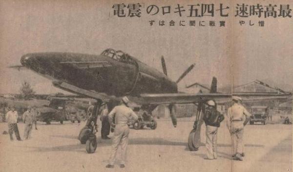 九州飛行機18試局地戦闘機「震電」=1945年