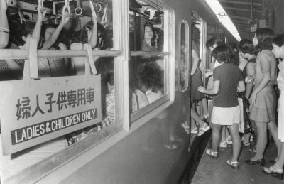 1973年8月31日、この日で最後となった国鉄の「婦人・子供専用車両」。戦後作られた中央線の名物。代わって9月15日から「シルバーシート」が登場した