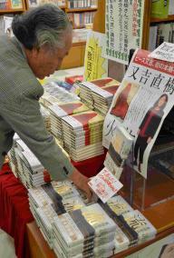 東山さんが住む福岡県の書店で「流」を手に取る来店客=7月17日、福岡市博多区の紀伊国屋書店