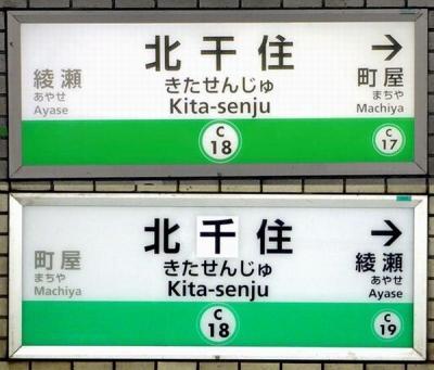 「千」が「干」になっている表示板(上)と修正シールを貼って応急処置した表示板(下)=東京メトロ提供