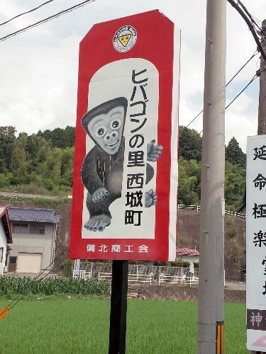 「ヒバゴン」の看板=広島県庄原市西城町
