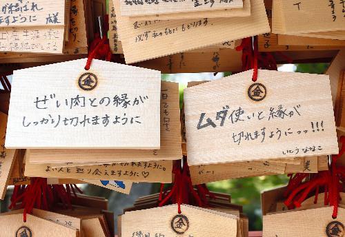 縁切り神社。一大観光スポットで、月平均2万人が訪れる=京都市東山区