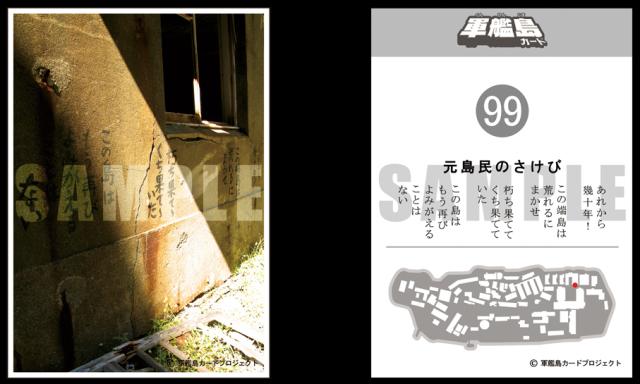 軍艦島カードのサンプル(99枚目)