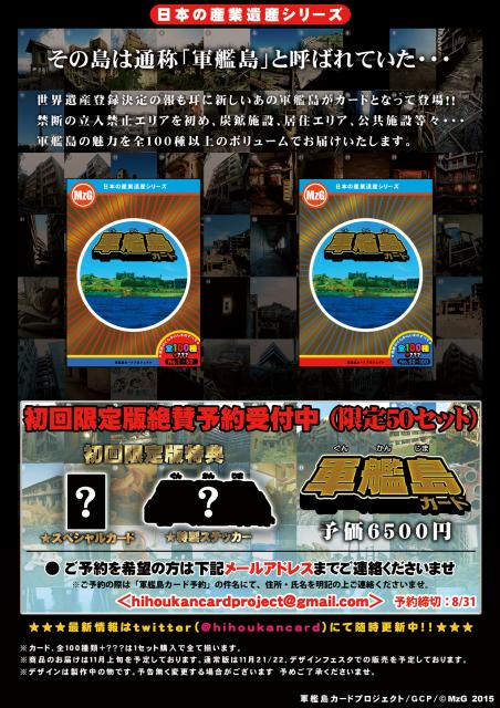 軍艦島カード初回限定版予約の告知
