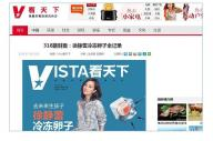 雑誌『Vista看天下』の公式ページに掲載された徐静蕾さんの卵子凍結記事