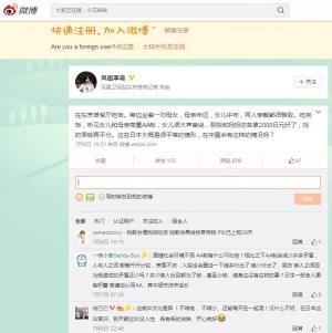 日本人親子の「割り勘」を伝える李記者の投稿