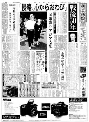 「侵略、心からおわび」と伝える当時の新聞