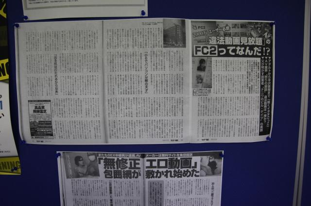 オフィスの壁にはFC2に関する記事のコピーが多数掲示されていた