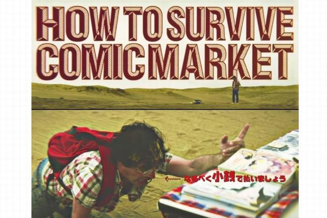 『HOW TO SURVIVE COMIC MARKET』の一場面(二つの場面を上下に合成しています)