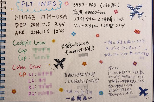 昨年12月、全日空の伊丹発那覇行きに搭乗した際のフライトログブック(画像の一部を加工しています)