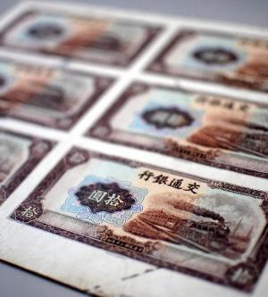 登戸研究所資料館所蔵の偽札