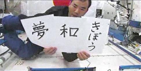 書き初めの字を見せる野口さん=2010年1月、NASA、宇宙機構提供